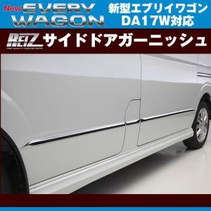 REIZ ライツ サイドドアガーニッシュ 新型 エブリイ ワゴン DA17 W (H27/2-)|everyparts
