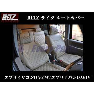 【ベージュ×ホワイトステッチ】REIZ ライツシートカバー エブリイDA64前期 (-H24/4)|everyparts