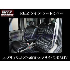 【ブラック×ホワイトステッチ】REIZ ライツシートカバー エブリイDA64前期 (-H24/4)|everyparts