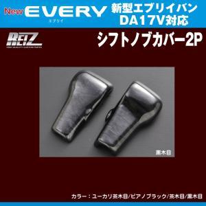 【黒木目】REIZ ライツ シフトノブカバー2P 新型エブリイバンDA17V(H27/2-)4AT車用|everyparts
