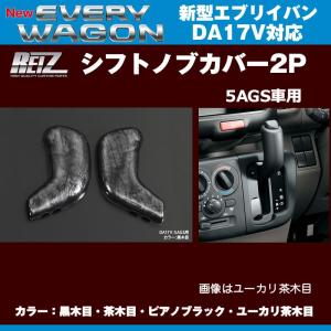 【黒木目】REIZ ライツ シフトノブカバー2P 新型 エブリイ バン DA17 V(H27/2-) 5AGS車用|everyparts