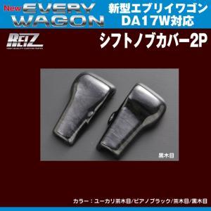 【黒木目】REIZ ライツ シフトノブカバー2P 新型エブリイワゴンDA17W(H27/2-)|everyparts