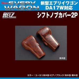 【茶木目】REIZ ライツ シフトノブカバー2P 新型エブリイワゴンDA17W(H27/2-)|everyparts