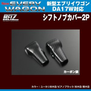【カーボン調】REIZ ライツ シフトノブカバー2P 新型エブリイワゴンDA17W(H27/2-)|everyparts