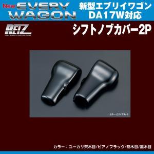 【ピアノブラック】REIZ ライツ シフトノブカバー2P 新型エブリイワゴンDA17W(H27/2-)|everyparts