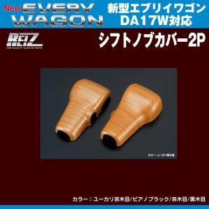 【ユーカリ茶木目】REIZ ライツ シフトノブカバー2P 新型エブリイワゴンDA17W(H27/2-)|everyparts