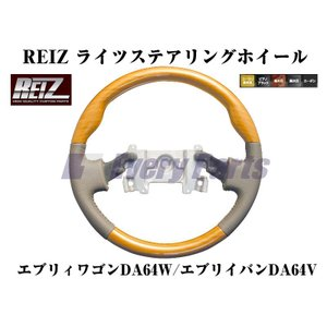 【ユーカリ茶木目】REIZ ライツステアリングホイール エブリイワゴンDA64W/エブリイバンDA64V(H17/8-)純正エアバッグ対応|everyparts