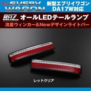 【レッドクリア】REIZ ライツ 流星オールLEDテールランプ 新型 エブリイ ワゴン DA17 W (H27/2-)|everyparts