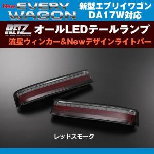 エブリィワゴン DA17W パーツ LEDテールランプ 流星オール (レッドスモーク) REIZ ライツ DA17 W (H27/2-)|everyparts