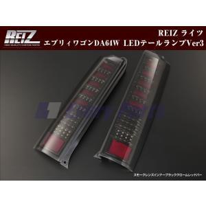 【スモークレンズ/インナーブラッククローム/レッドバー】REIZ ライツLEDテールランプVer3 エブリイワゴンDA64W(H17/8〜)