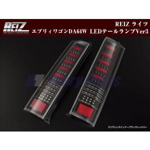 【クリアレンズ/インナーブラック/レッドバー】REIZ ライツLEDテールランプVer3 エブリイワゴンDA64W(H17/8〜)