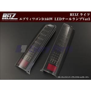 【スモークレンズ/インナーブラッククローム/スモークバー】REIZ ライツLEDテールランプVer3 エブリイワゴンDA64W(H17/8〜)