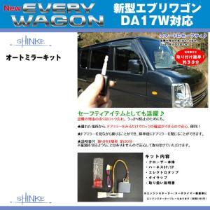 SHINKE シンケ オートミラーキット 新型 エブリイ ワゴン DA17 W (H27/2-) everyparts