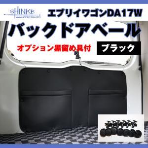 (ついに入荷!) オプション黒留め具付 / 17エブリィワゴン専用 バックドアベール ブラック 荷室の汚れ防止に|everyparts