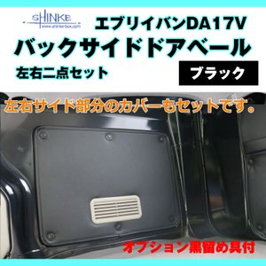 ( バックサイドドアベール ) DA17V エブリイバン専用 ブラック 荷室側面の汚れ防止に オプション黒留め具付 サイドドア用|everyparts