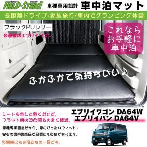 累計1万セットを販売したロングセラー商品!  Field Strike製、車種専用に設計された車中泊...