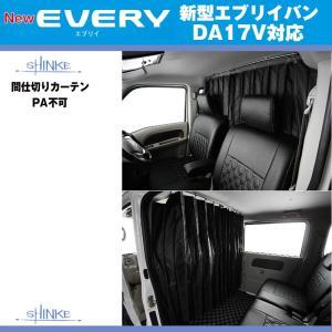 SHINKE シンケ ハイルーフ用 間仕切りカーテン 新型 エブリイ バン DA17 V (H27/2-) PA/GA不可|everyparts
