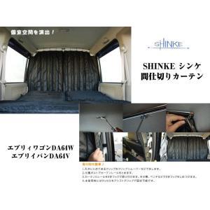 【ブラック】SHINKE シンケ間仕切りカーテン エブリイワゴンDA64W/エブリイバンDA64V(H17/8-)標準ルーフ用|everyparts