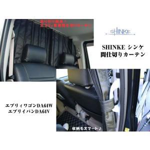 【ブラック】SHINKE シンケ間仕切りカーテン エブリイワゴンDA64W/エブリイバンDA64V(H17/8-)ハイルーフ用|everyparts