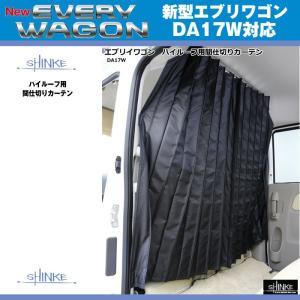 SHINKE シンケ ハイルーフ用 間仕切りカーテン 新型 エブリイ ワゴン DA17 W (H27/2-)|everyparts