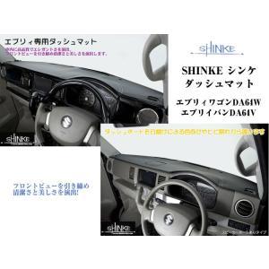 【ブラック】SHINKE シンケダッシュマット スピーカーホールなし エブリイワゴンDA64W/エブリイバンDA64V(H17/8-)|everyparts