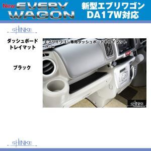 【ブラック】SHINKE シンケ ダッシュボードトレイマット 新型 エブリイ ワゴン DA17 W / エブリイ バン DA17 V (H27/2-)|everyparts