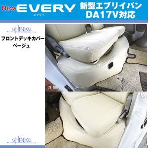 【ベージュ】SHINKE シンケ フロントデッキカバー新型 エブリイ バン DA17 V (H27/2-)PA不可 MT車対応|everyparts