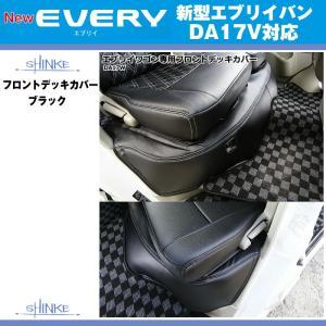 【ブラック】SHINKE シンケ フロントデッキカバー 新型 エブリイ バン DA17 V (H27/2-)PA不可 MT車対応|everyparts
