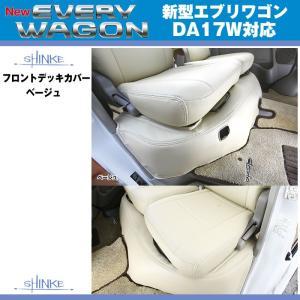 【ベージュ】SHINKE シンケ フロントデッキカバー 新型 エブリイ ワゴン DA17 W (H27/2-)|everyparts