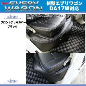 (ブラック)SHINKE シンケ フロントデッキカバー 新型 エブリイ ワゴン DA17 W (H27/2-)|everyparts