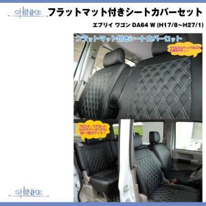 【ブラック】SHINKE シンケ フラットマット付きシートカバーセット エブリイ ワゴン DA64 W 後期(H19/7-H24/4)|everyparts