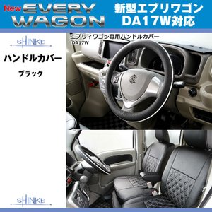 (ブラック)SHINKE シンケ ハンドルカバー 新型 エブリイ ワゴン DA17 W / エブリイ バン DA17 V (H27/2-) everyparts