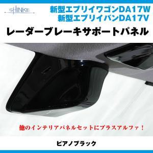 数量限定商品【ピアノブラック】レーダーブレーキサポートパネル1P 新型 エブリイ ワゴン DA17 W (H27/2-)|everyparts
