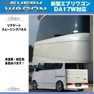 【未塗装】SHINKE シンケ リアゲートスムージングパネル 新型 エブリイ ワゴン DA17 W (H27/2-) everyparts
