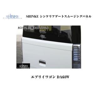 【未塗装】SHINKE シンケリアゲートスムージングパネル エブリイワゴンDA64W(H17/8-)|everyparts