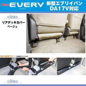 【ベージュ】SHINKE シンケ リアデッキカバー マジックテープ付 新型 エブリイ バン DA17 V (H27/2-)|everyparts