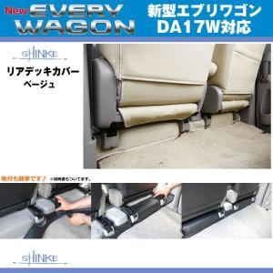 (アイボリー)SHINKE シンケ リアデッキカバー 新型 エブリイ ワゴン DA17 W (H27/2-)|everyparts