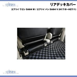 【ブラック】SHINKE シンケ リアデッキカバー エブリイ ワゴン DA64 W / エブリイ バン DA64 V (H17/8-H27/1)|everyparts