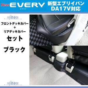 【ブラック】SHINKE シンケ フロントデッキカバー/リアデッキカバーセット マジックテープ付 新型 エブリイ バン DA17 V (H27/2-)PA不可 MT車対応|everyparts
