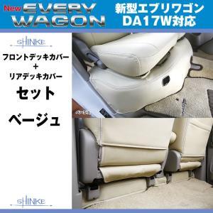 【ベージュ】SHINKE シンケ フロントデッキカバー/リアデッキカバーセット 新型 エブリイ ワゴン DA17 W (H27/2-)|everyparts