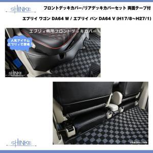 【ブラック】SHINKE シンケ フロントデッキカバー/リアデッキカバーセット エブリイ ワゴン DA64 W / エブリイ バン DA64 V (H17/8-H27/1)|everyparts