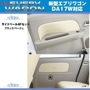 (アイボリー)SHINKE シンケ サイドベール4Pセット 新型 エブリイ ワゴン DA17 W (H27/2-) everyparts