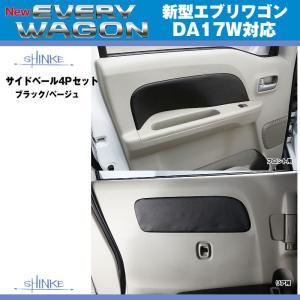 (ブラック)SHINKE シンケ サイドベール4Pセット 新型 エブリイ ワゴン DA17 W (H27/2-) everyparts