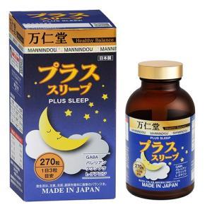 バレリアン含有 睡眠改善 サプリ 送料無料