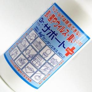 ドクターサポートはノンアルコールの強力 除菌液です。 全て食品添加物成分で、お子様のいるご家庭で安心...