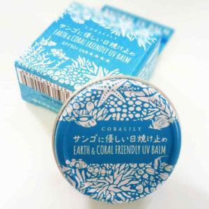 12g使いきり コーラリリー サンゴに優しい日焼け止め バームタイプ ウォータープルーフの商品画像|ナビ