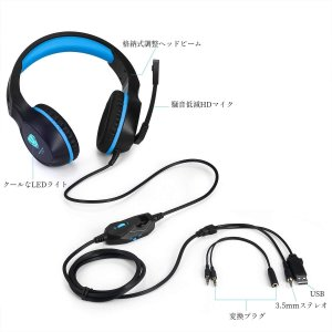 PS4用ゲーミングヘッドセット 有線 3.5mm 高音質 ステレオ 騒音隔離 マイク付 PS4/Ni...