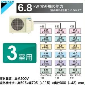ダイキン マルチエアコン室外機 3室用  3M68RV|evillage