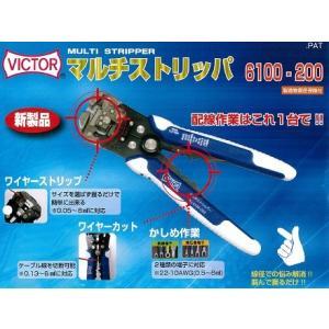 ビクター マルチストリッパー【6100-200】|evillage