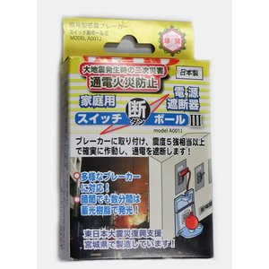 家庭用スイッチ断ボールIII 電源遮断器 【 A001J 】|evillage